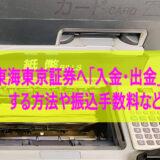 東海東京証券へ「入金・出金」する方法や振込手数料など