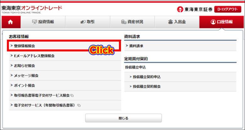 「お客様情報」欄にある「登録情報照会」をクリック