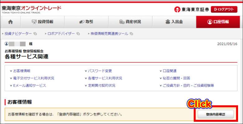 「お客様情報」欄の右にある「登録内容確認」をクリック