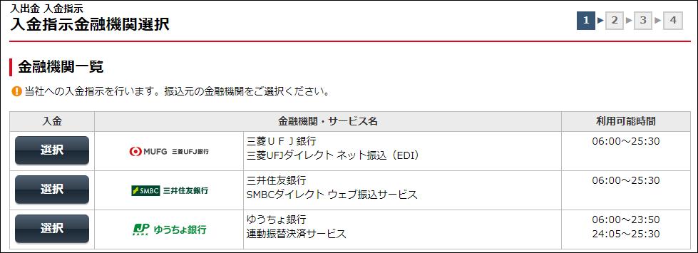 即時入金サービスが可能なのは「三菱UFJ銀行」「三井住友銀行」「ゆうちょ銀行」の3銀行