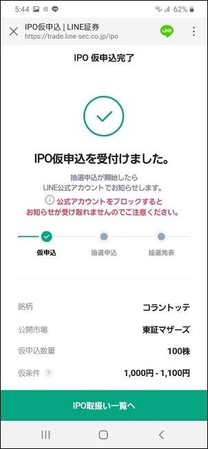 「IPO仮申込」の申込完了