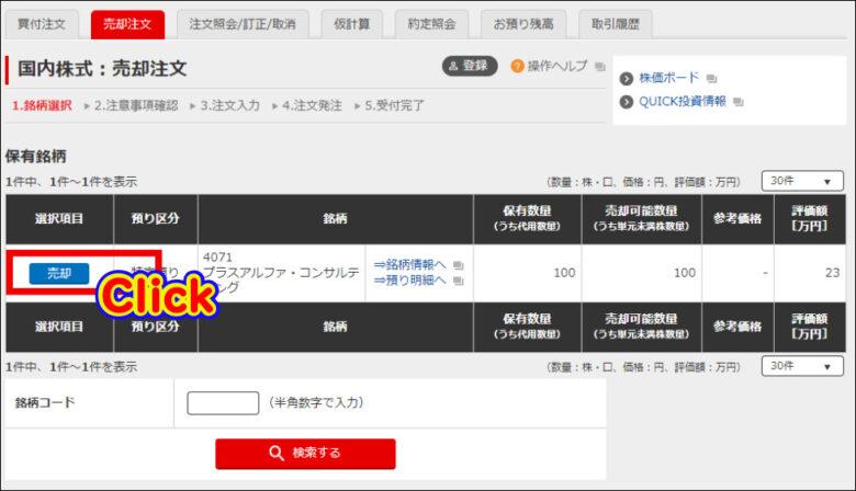 「売却注文」で初値売りしたいIPO銘柄の「売却」をクリック