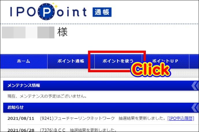 「IPOポイント通帳」ページの「ポイントを使う」へ進む