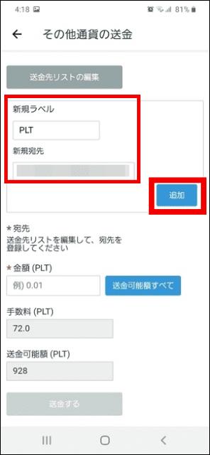 「新規ラベル」と「新規宛先」の2か所の入力欄が開くので下記の情報を入力して「追加」ボタンをタップ