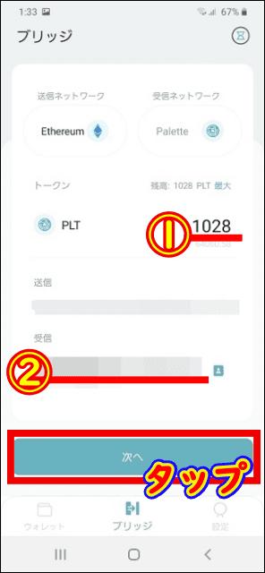 ①送付するPLTの数量②パレットウォレットのアドレスをそれぞれ入力して「次へ」をタップ