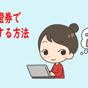 野村證券のオンラインサービスで出金する方法や注意点