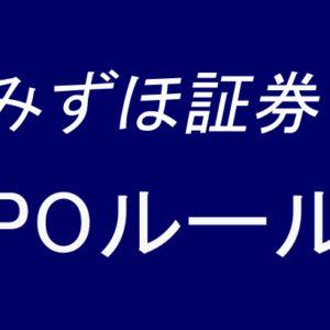 みずほ証券【ダイレクトコース】のIPOルールや当選するコツとは?