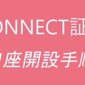 大和証券グループ【CONNECT証券】の口座開設手順を紹介!