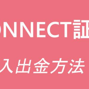 CONNECT証券で入出金する方法【大和証券グループ】